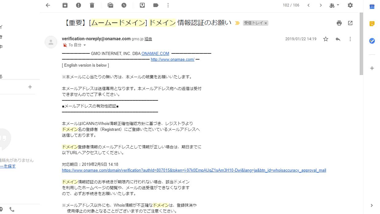 情報認証メール