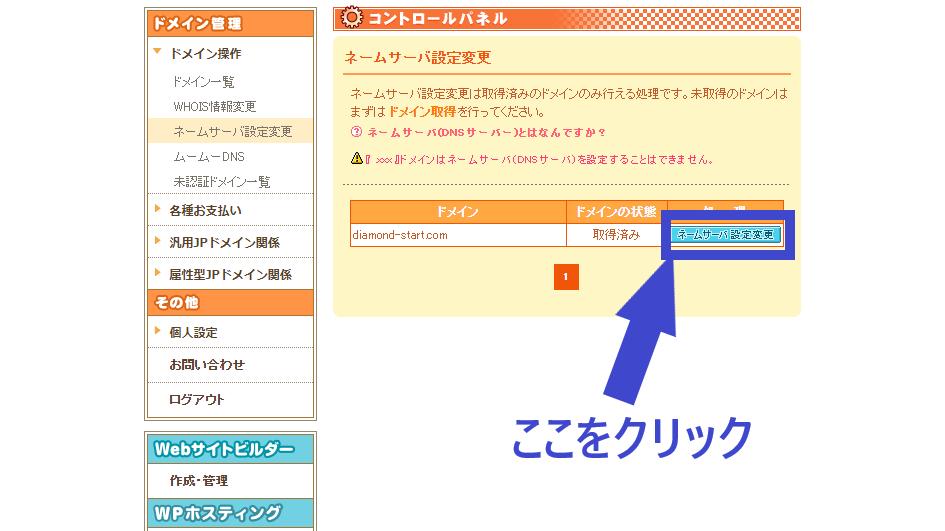 (ネームサーバ設定変更ボタン)をクリック