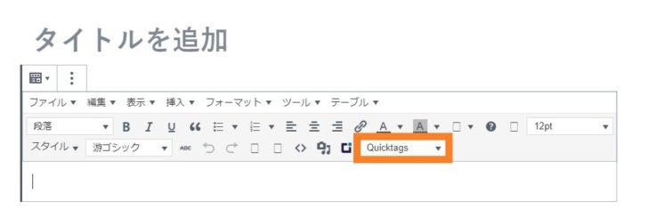「Quicktag」をクリック
