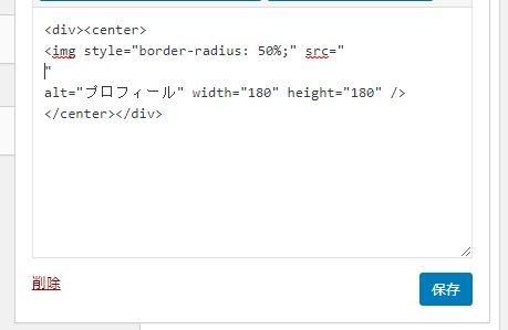 「ここに画像URLをコピペする」の記述を削除