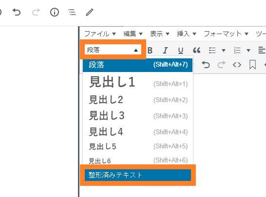 段落→成形済みテキスト