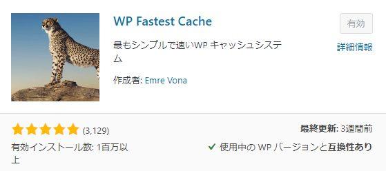 『WP Fastest Cache』が表示される