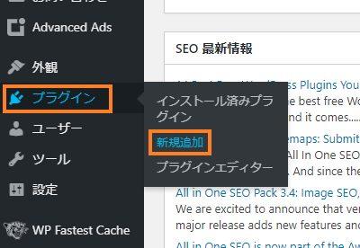 「プラグイン」→「新規追加」をクリック