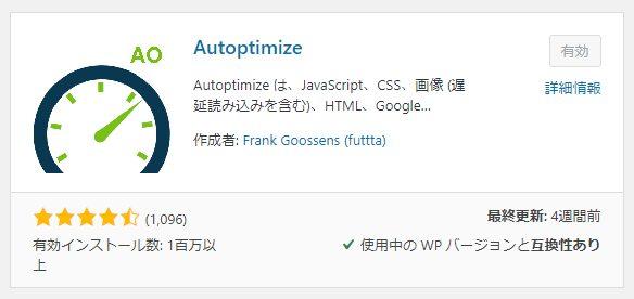 『Autoptimize』と入力し検索