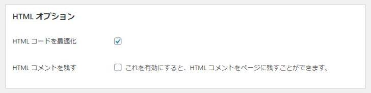 「HTMLコードを最適化」にチェックを入れます